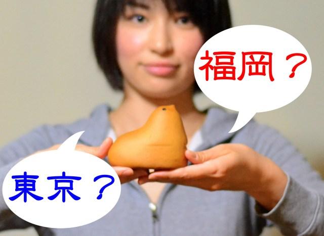 【完全決着】お菓子『ひよ子』は福岡みやげ? それとも東京みやげ? 販売元に聞いてみた結果!