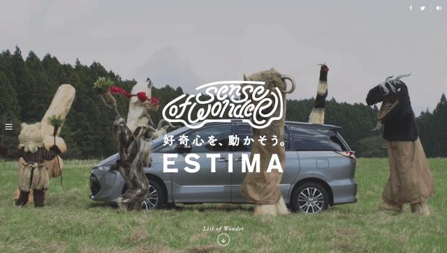 『新型エスティマ』のキャンペーンサイトが想像の遥か斜め上を行ってる件 / 世界の不思議に満ち溢れててマジでテンションあがる!!!