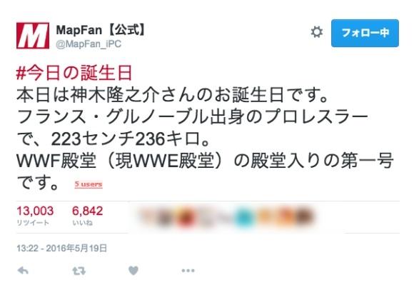【奇跡の誤爆】MapFanが神木隆之介とアンドレ・ザ・ジャイアントのプロフィールを間違えて投稿して話題 / こじるりもリツイートして拡散!