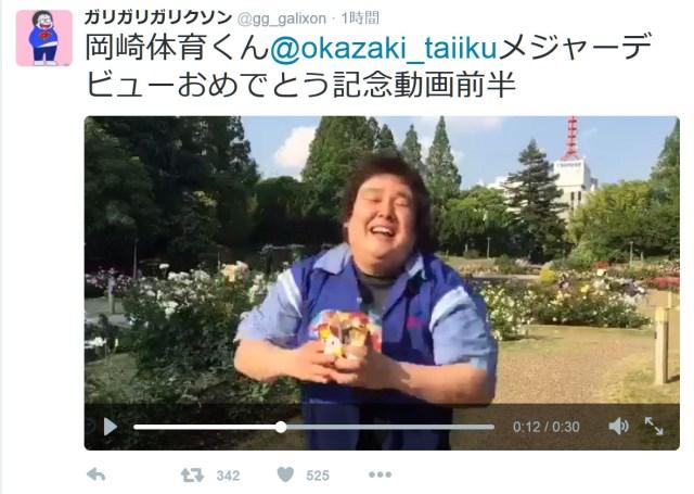 【激似】岡崎体育さんのメジャーデビューを祝してお笑い芸人ガリガリガリクソンさんがオマージュ動画を公開! 微笑ましい絡みも