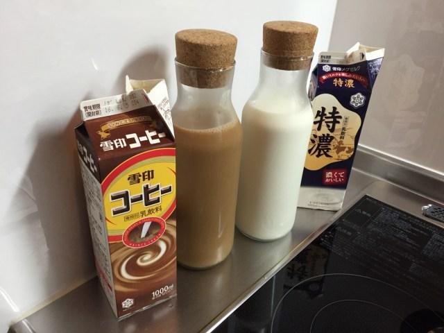 【ライフハック】IKEAで売ってる599円のオシャレな瓶に牛乳やコーヒー牛乳を入れると「高級感」と「美味くなった気」が味わえる