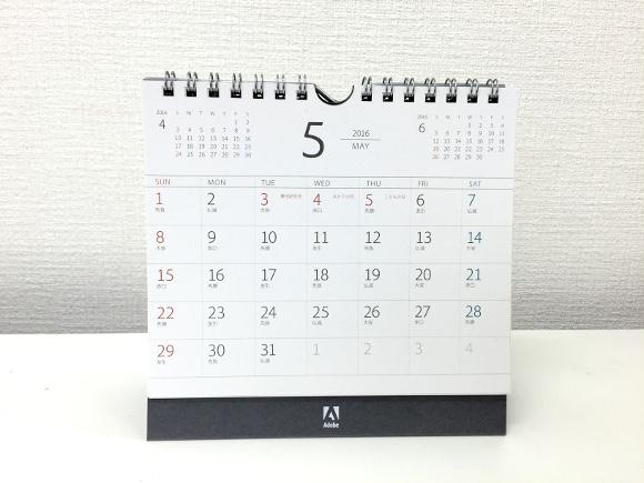 【悲報】ゴールデンウィークが明けたら「68日間」祝日なし
