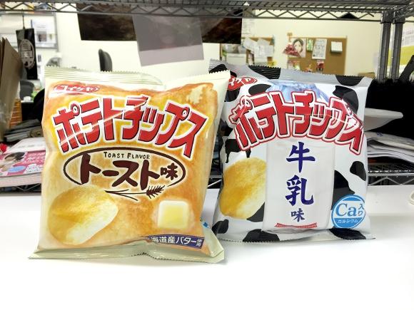 【実食】コイケヤが暴走したポテトチップス「トースト味」と「牛乳味」を食べてみた結果
