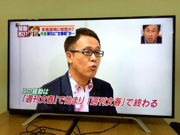 【衝撃】井上公造氏が「ベッキー騒動は終わっていない」「文春はまだ駒を持っている」と発言 / ネットの声「文春砲マジこええ」