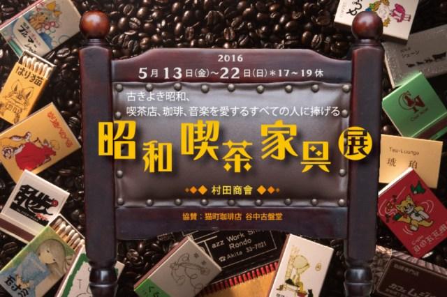 何コレ行きたい!! 東京・谷中で閉店した喫茶店の椅子やテーブルを集めた「昭和喫茶家具展」開催中!