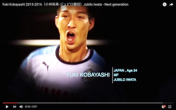 【サッカー日本代表】ハリルJAPANに初招集!「本田二世」と言われる小林祐希がどんな選手か一発でわかる動画がコレだ!!