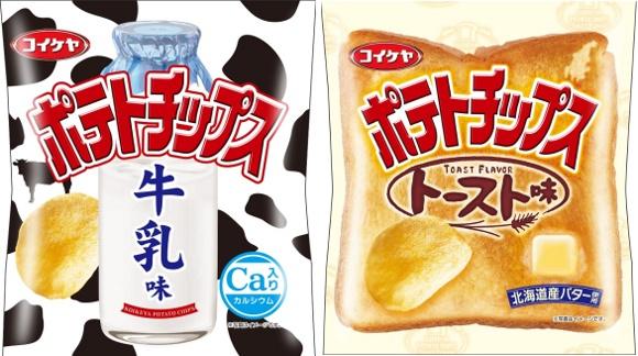【ご乱心】コイケヤがまた暴走! 今度はポテトチップス「トースト味」と「牛乳味」を発売すると発表