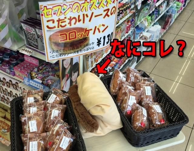 【なにコレ?】セブンイレブンのパンコーナーにあったディスプレイが謎すぎる! クッションに包んだタワシ?
