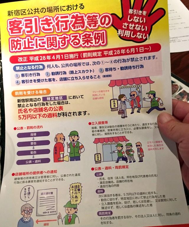 【朗報】6月1日から新宿で「客引き行為」に対する罰則強化 / 食べログ・ぐるなびなどの飲食店検索サイトも客引き根絶に動き始める