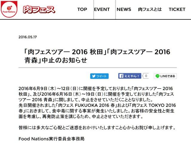 肉フェスが6月開催予定だった「秋田」「青森」も中止を発表 / 安全性と衛生面を考慮して