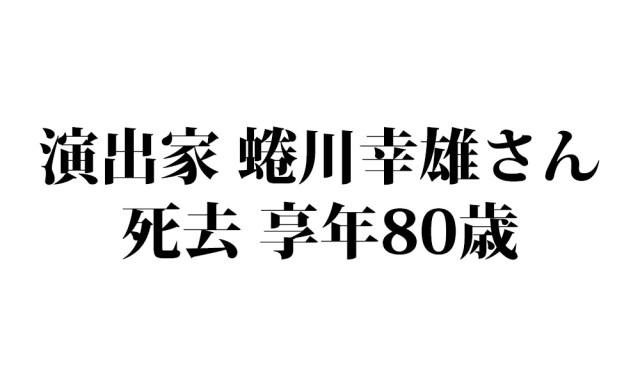 【訃報】演出家蜷川幸雄さん死去 享年80歳