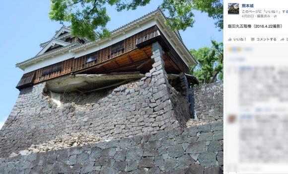 【熊本城再建】「Yahoo! ネット募金」で寄付をしたら『日本の城』特別電子書籍がもらえるぞーーー! クレジットカードなら100円から!!