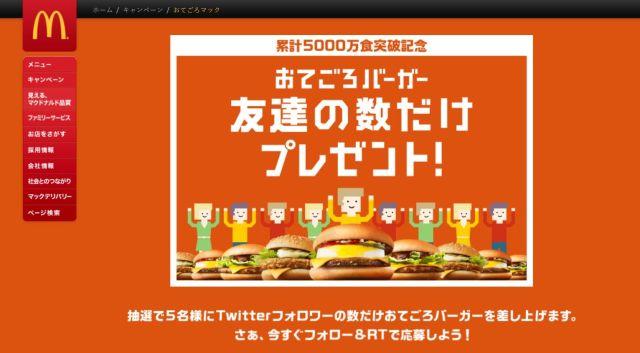 【マクドナルド】Twitterフォロワーの数だけ『おてごろバーガー』がもらえる神キャンペーンがスタート!
