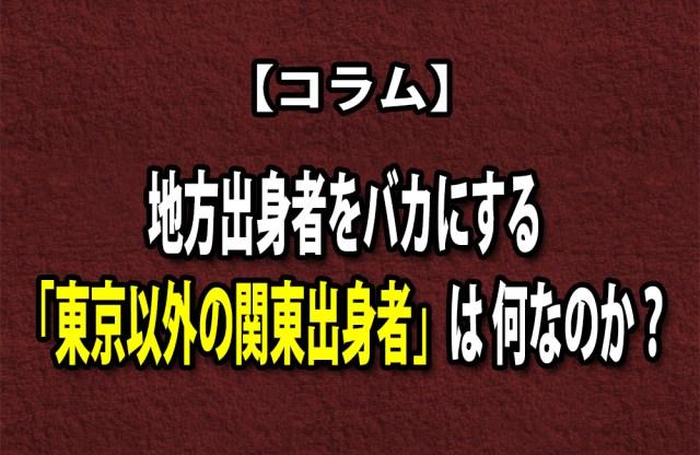 【コラム】地方出身者をバカにする「東京以外の関東出身者」は何なのか?