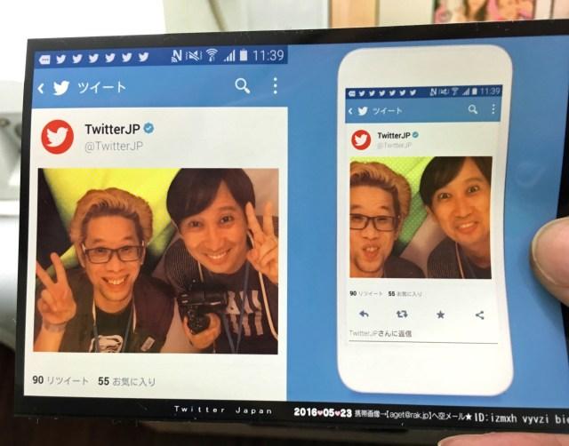 【豆知識】Twitter Japanのプリントシール機がめっちゃTwitterな件 / 原宿にあれば大人気になりそう