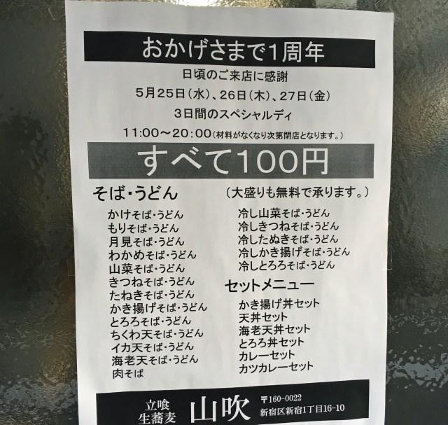 【マジかよ】立ちそば屋の1周年記念がスゴすぎる! 表記のメニューすべて100円! そばもうどんも天丼セットもカツカレーセットも100円ーーッ!!