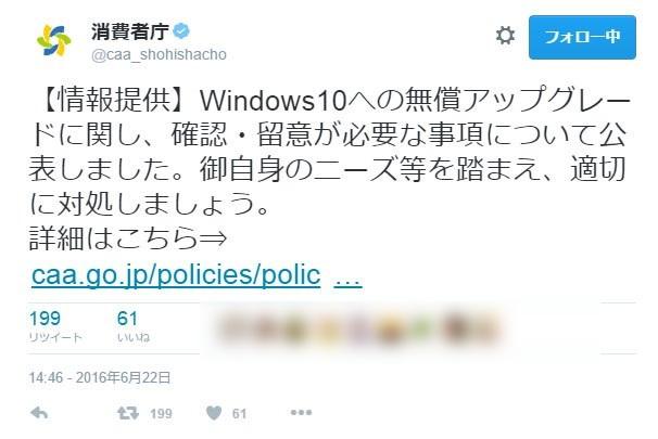 【ついに】消費者庁が Win10 強制アップグレード問題で注意喚起を発表! 回避策などをまとめる / ネットの声「マイクロソフトがやれよ」