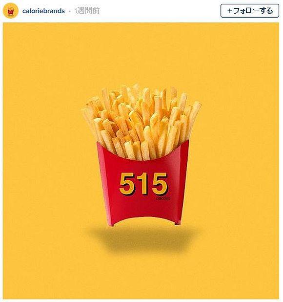 それでも食べますか!? ジャンクフードの「カロリー数が商品名になったら……」っていう Instagram が面白い!