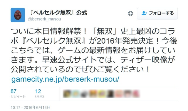 日本が誇るダークファンタジー「ベルセルク」が ゲーム『ベルセルク無双』として2016年に発売決定!