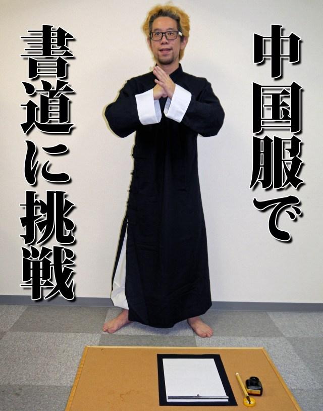 【違法性なし】中国服を着て「書道」をすると本当に筆がスムーズになるのか確かめてみた