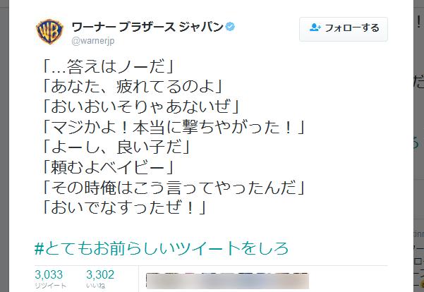 「お前らしくないツイートをしろ」に続き『とてもお前らしいツイートしろ』が流行中! 企業やキャラクターの個性が炸裂してるゾ!!