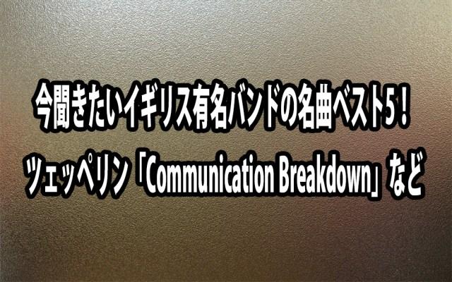 今聞きたいイギリス有名バンドの名曲ベスト5! ツェッペリン『Communication Breakdown』など