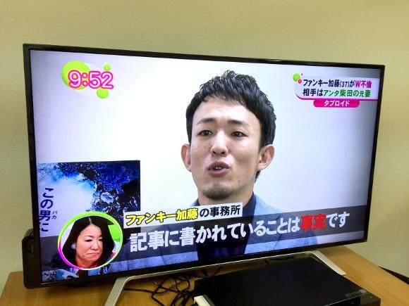 モン 加藤 柴田 ファン