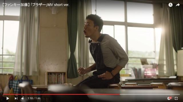 【炎上】ファンキー加藤ダブル不倫発覚で新曲『ブラザー』のPVへのコメントが大喜利状態に! ネットの声「柴田とブラザーになった曲とかシャレ効きすぎ」