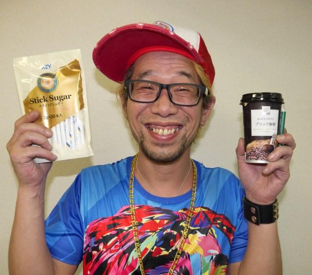 【衝撃事実】ファンキーに加糖したらケミカルでアンタッチャブルな味になると判明!