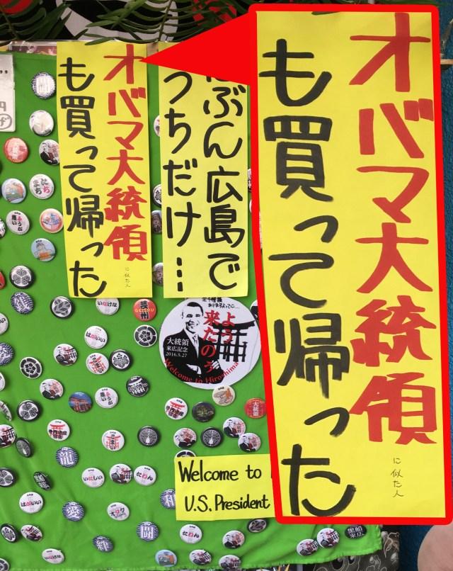 オバマ大統領が広島で缶バッジを買って帰った!? 一風変わったゲーセン「芸州屋」で発見した貼り紙にびっくり!!