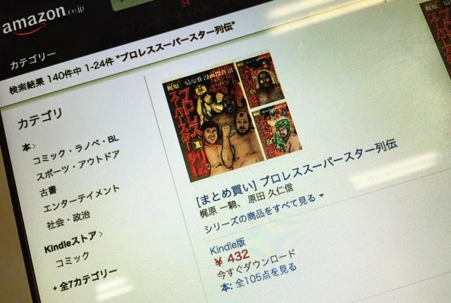 【安すぎ】Amazonで『プロレススーパースター列伝』のセットが432円! ホゲ〜~ッ!!