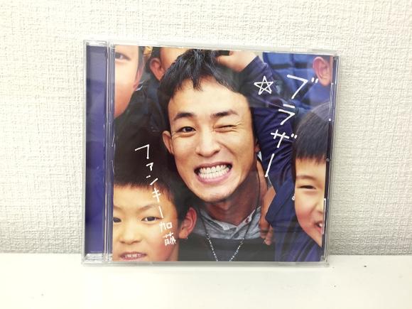【真剣レビュー】ファンキー加藤の新曲『ブラザー』がマジ名曲 / カップリング曲『勇者のうた』も超最高