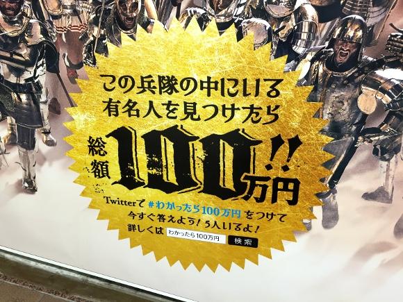 【朗報】有名人を5人探すだけで25万円ゲットォォオオオ! 総額100万円が当たる巨大ポスターが新宿に出現!!