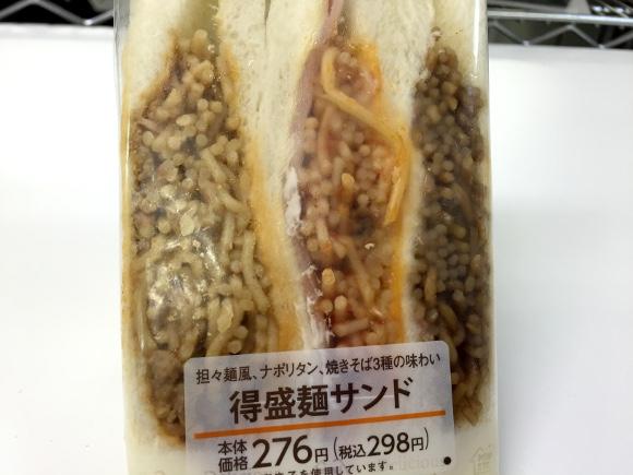 【ミニストップ始まった】「焼きそば・ナポリタン・担々麺」が一つになった『得盛麺サンド』登場! あまりの男らしさに惚れ惚れした!!