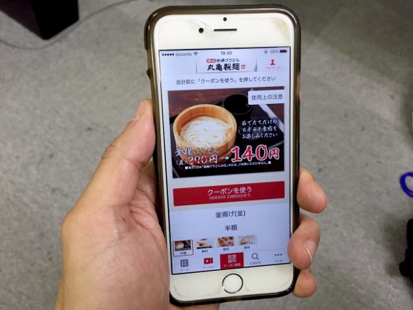 【知っ得】丸亀製麺のアプリが最強すぎるとネットで話題 / 超お得クーポン連発の神アプリだった!