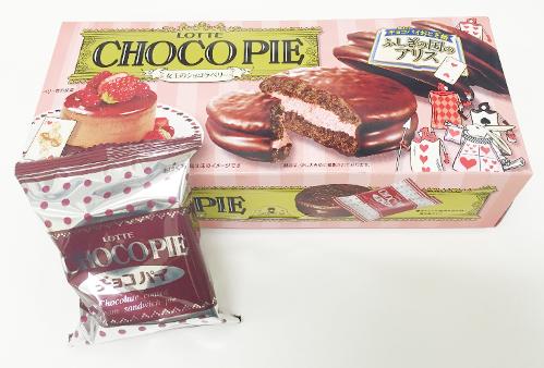 【新商品】『チョコパイ<女王のショコラベリー>』が甘さ控えめで激ウマ! 上品な味で女王気分を味わえるぞ!!