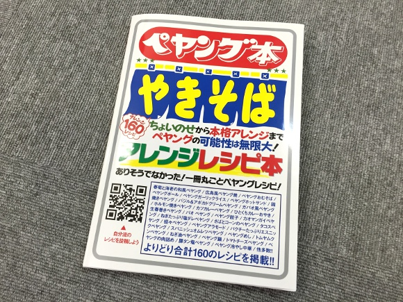 【クセがスゴい】ペヤング専門レシピ「ペヤング本」爆ッ誕ッッッ!!!!