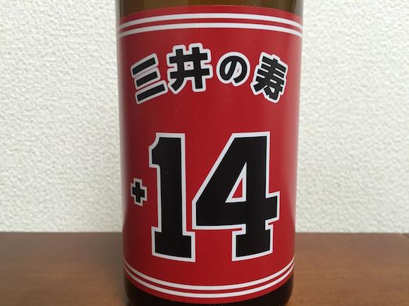 【スラムダンク豆知識】天才シューター「三井寿」の名前の由来は日本酒だった!?