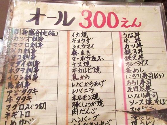 全部300円! かつ丼も刺身もビールも全部300円!! 東京・方南町の居酒屋「一心太助」が激安すぎて意味不明 / 実は200円メニューもある