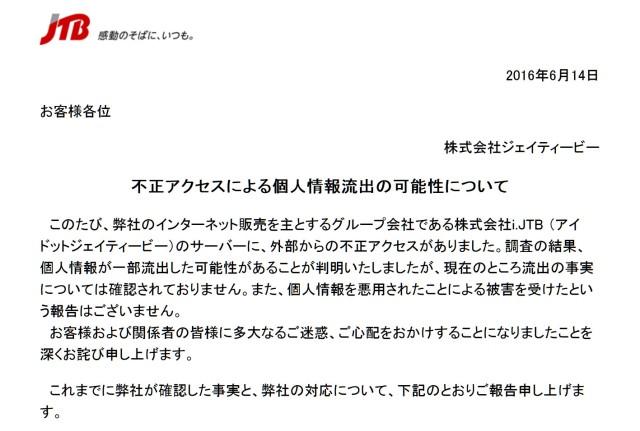 大手旅行会社『JTB』 約790万人分の個人情報流出! ホームページで謝罪文「ご心配をおかけし深くお詫び申し上げます」