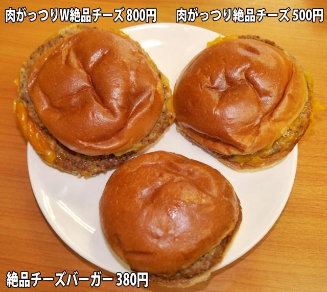 【正直レビュー】本日(6/27)発売のロッテリア「肉がっつり絶品チーズバーガー」を食べてみた! 全然がっつりしてないけど悪くはない