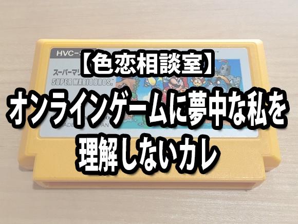 【色恋相談室】オンラインゲームに夢中な私を理解しないカレ