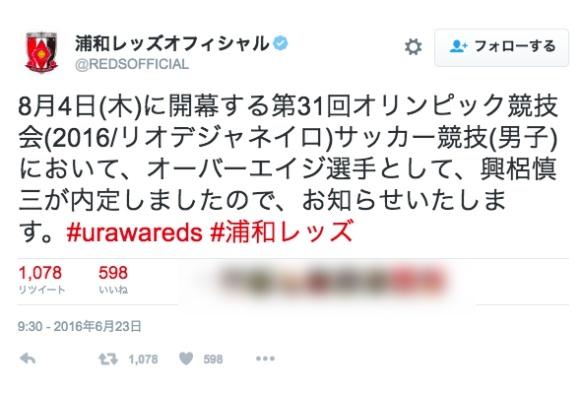 【衝撃サッカー動画】リオ五輪のサッカー日本代表に内定した「興梠慎三」がどんな選手か一発でわかる動画がコレだ!!
