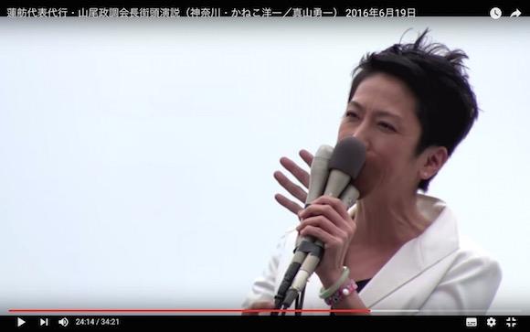 【心霊現象】演説中の蓮舫議員の背後に「あるはずのない手」が映っていると話題