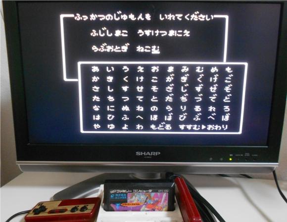 漫画家の藤島康介氏とコスプレイヤーの御伽ねこむさんが結婚することを予言したドラクエの復活の呪文があった!