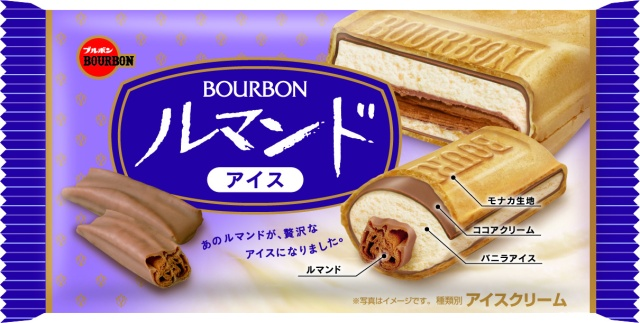 【マジかよ】俺たちの「ブルボン」がアイス事業に参入!『ルマンドアイス』の登場にネット上はお祭り騒ぎに!!