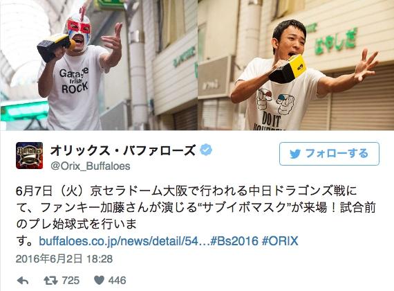 【悲報】本日6/7はファンキー加藤さんの始球式