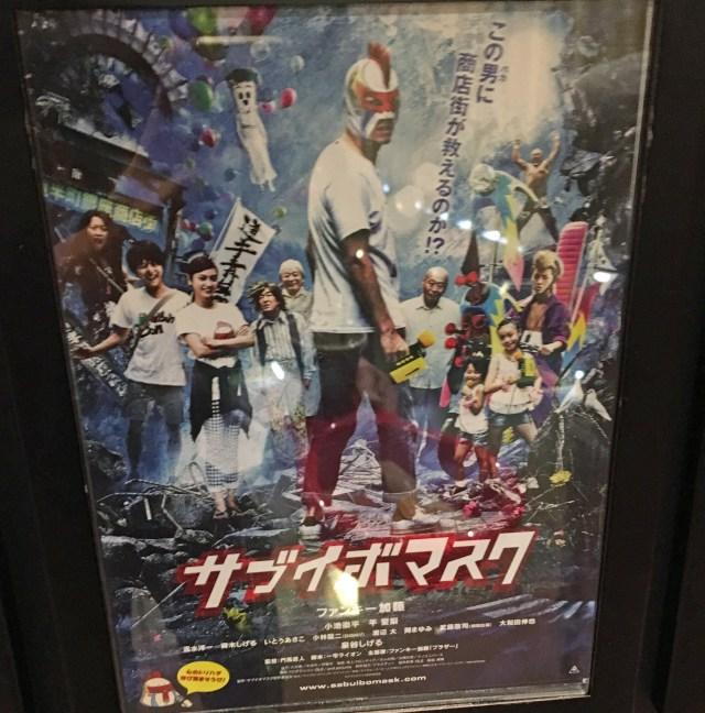 【ネタバレなし】ファンキー加藤さん初主演映画『サブイボマスク』を観に行ってみた! 初日なのに席がガラガラでサブイボが出るレベル