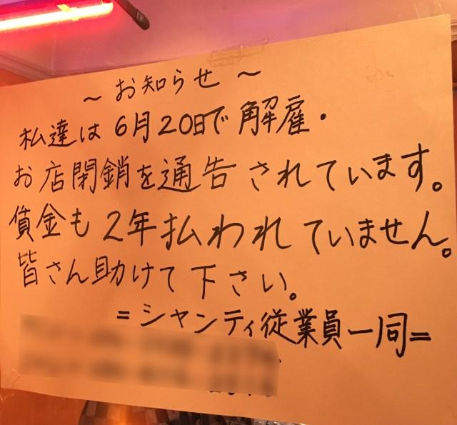 経営者から6/20に閉店を通告されたインドレストランで一体何があった!? ホームぺージにいきなり閉店の挨拶「全店閉店いたしました」