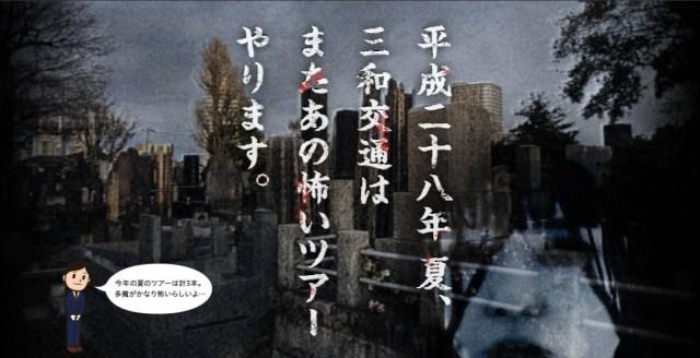 """【恐怖】タクシーで巡る『心霊スポット巡礼ツアー』が再び! 担当者「新コース """"多魔"""" はかなりヤバいです」"""